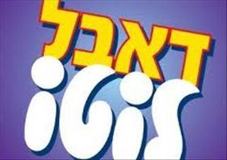 Double Loto Israel